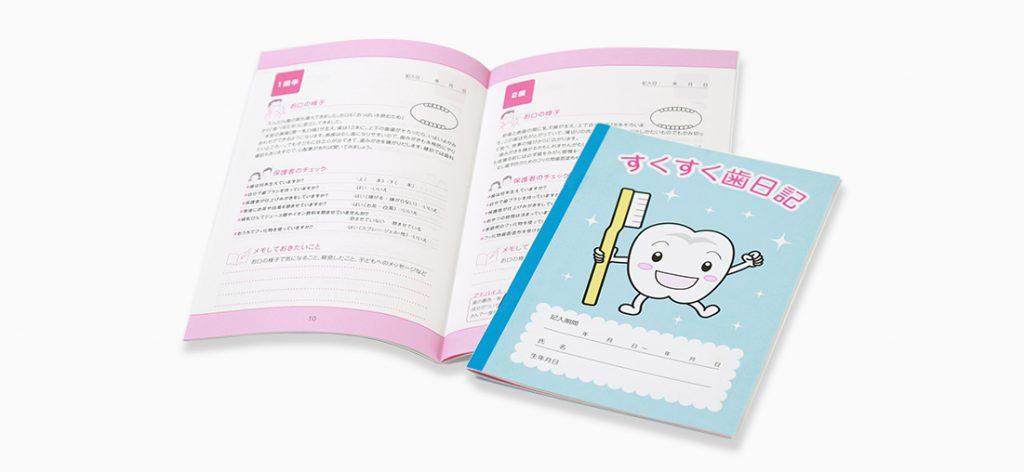 すくすく歯日記